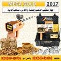 جهاز كشف الذهب والالماس في السعودية 2018 - ميغا جولد - الدفع عند الاستلام