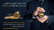 نظام صنع المال الحديث