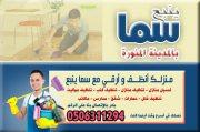 غسيل شقق بالمدينة المنورة 0506311294