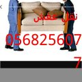 الفاضل لنقل العفش بالمدينة المنورة 0568256077