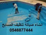تنظيف فلل 0540868515 جلي بلاط تنظيف خزانات  صيانة مسابح مكافحة حشرات صيد الفئران