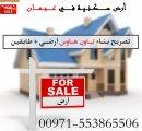 ( عرض ) .. أرض سكنية بالإمارات بسعر 230 ألف درهم فقط مصرح بناء G+2