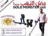 اجهزة كشف الذهب فى السعوديه 2018  جهاز وحش الذهب 1000