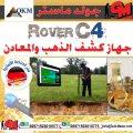 الكاشف عن الذهب فى السعوديه 2018 جهاز روفر سي 4