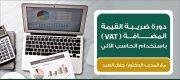 دورة ضريبة القيمة المضافة VAT  مع المدرب الدكتور/ جلال العبد