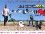 وحش الذهب فى السعوديه 2018 GOLD MONSTER