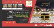 عقارك في مكة المكرمة قريب الي الحرم