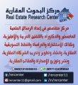 مركز ار اي ار سي للاستشارات و الدراسات العقارية R.E.R.C