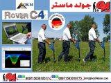 جهاز ROVER C4  لكشف الذهب الخام  جديد 2018 في السعودية