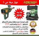 جهاز كشف الذهب فى السعودية 2018 | ميغا جي 3 MEGA G3