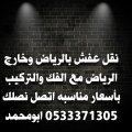 نقل عفش داخل وخارج الرياض  باقل الاسعار 0533371305