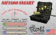 جهاز كشف الذهب والمعادن والكنوز والاثار MF1500 SMART