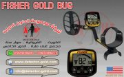 جهاز كشف الذهب والمعادن والكنوز والاثار FISHER GOLD BUG
