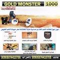 جهاز كشف الذهب في الخرمة السعودية - وحش الذهب 1000 - الدفع عند التسليم