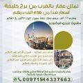 تملك عقار بالقرب من برج خليفة أسعار تبدأ من 450 الف درهم