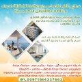 شقة للبيع في جزيرة النخلة فندق العرب 0097154433766