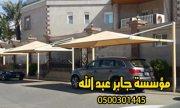 أفضل شركات تركيب مظلات السيارات بجدة مع الضمان مؤسسة جابر عبد الله 0500301445