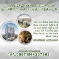 شقق للبيع في دبي علي شارع الشيخ زايد 00971544337663