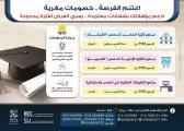 دبلومات تدريبية معتمدة في مكة المكرمة
