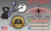 جهاز كشف الذهب والذهب والمعادن GPZ7000