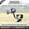 جهاز كروزر لكشف الذهب افضل اداء باقوى سعر - الآن في السعودية