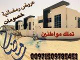 (عروض-) فلل للبيع تملك مواطنين وخلجيين بالحميدية بعد قصر سمو الشيخ