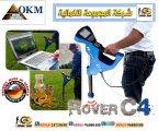 اجهزة التنقيب عن المعادن | روفر سي 4