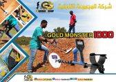 اجهزة التنقيب عن الذهب وحش الذهب 1000
