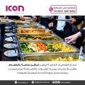 تنظيم معارض ومؤتمرات دولية في الدول العربية من ايكون ميديا تركيا
