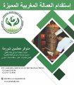 الشركة العربية لتوفير العمالة المغربية