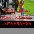 تسليك بلاعات و مجارى بالمدينة 0538898347