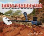 البحث عن المعادن جهاز gpz7000