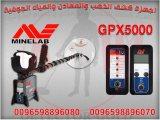 جهاز كشف الذهب والمعادن والكنوز والاثار GPX5000