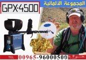 الكشف عن الذهب جهاز gpx4500