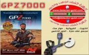 جهاز كشف الذهب والمعادن والكنوز والاثار GPZ7000