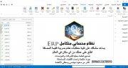 سورس برنامج محاسبي  Erp للبيع