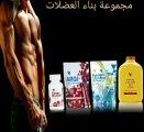بناء العضلات بمنتجات طبيعية