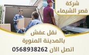 ارخص شركة نقل عفش بالمدينة المنورة 0503927578 قصر الشيماء