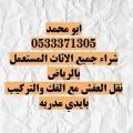 شراء الاثاث المستعمل بالرياض  ونقل العفش بالرياض-0533371305