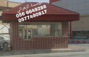 بناء قصور مساجد بناء صالات افراح مولات مصانع ورش مخازن 0566649288