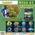 اجهزة كشف الذهب | ميجا جي 3