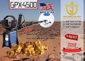 جهاز كشف الذهب جي بي اكس 4500 من جولدن ديتيكتور