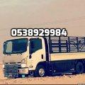 دينا نقل عفش شرق الرياض 0507040797 /0538929984