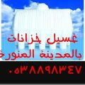 غسيل خزانات وتعقيمة بالمدينة 0538898347