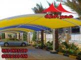 مظلات الرياض , تركيب مظلات بالرياض , من عصر الظل 0534893799
