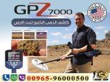 جهاز كشف الذهب الخام والمعادن النفيسة جهاز gpz7000