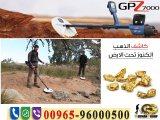 اكتشاف الذهب الخام الطبيعى مع جهاز gpz7000