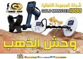 اجهزة كشف الذهب القوية جهاز وحش الذهب 1000