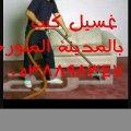شركة غسيل الكنب والسجاد بالمدينة المنورة 0538898347