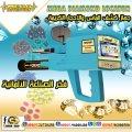 اجهزة كشف الاحجار الكريمة | ميجا دايموند | السعودية